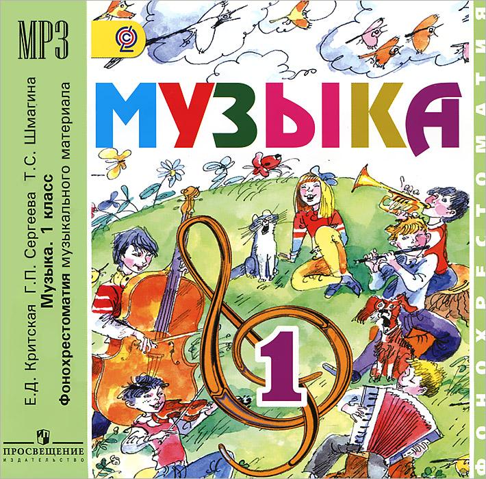 Музыка. 1 класс. Фонохрестоматия музыкального материала (аудиокурс MP3)