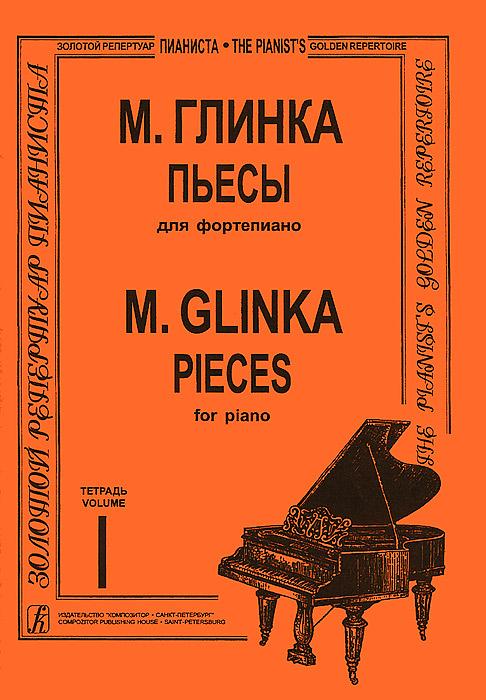 М. Глинка. Пьесы для фортепиано. Тетрадь 1