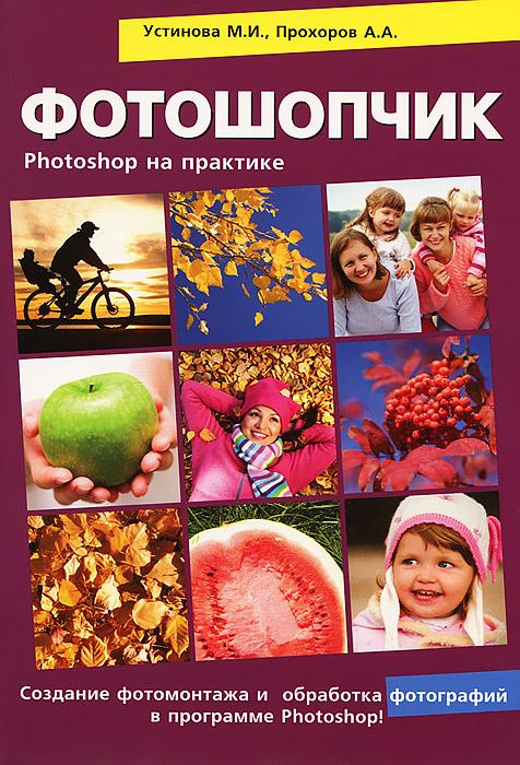 Фотошопчик. Создание фотомонтажа и обработка цифровых фотографий. Photoshop на практике ( 978-5-94387-911-1 )