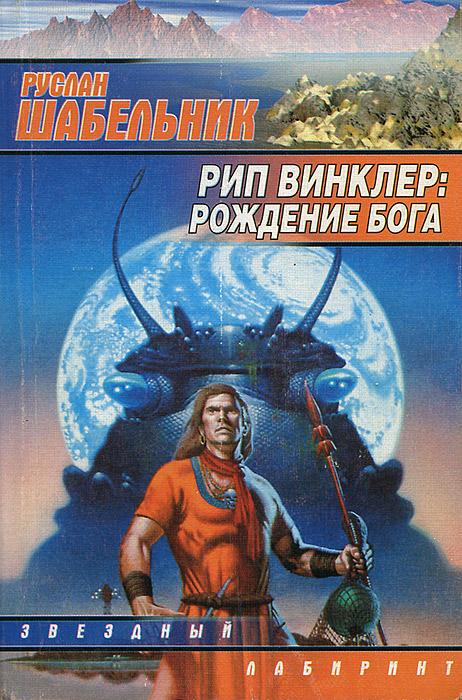 Обложка книги Рип Винклер: Рождение бога