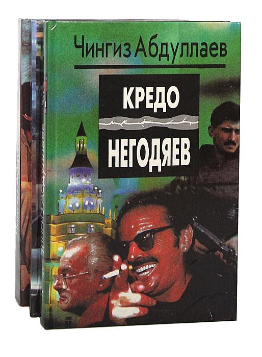 Чингиз Абдуллаев (комплект из 3 книг)