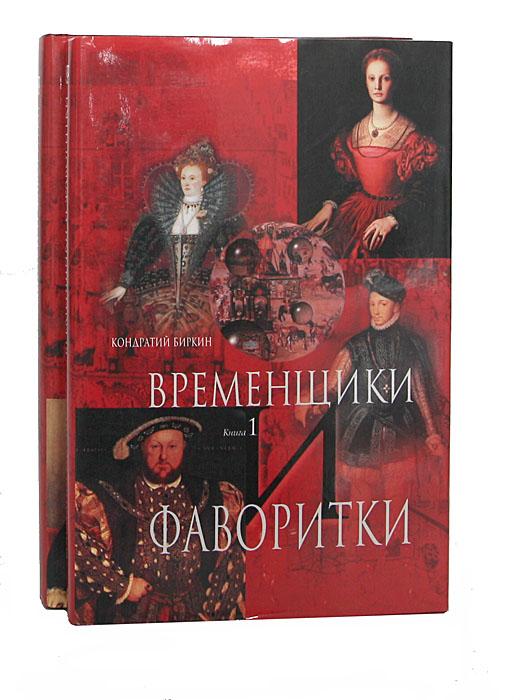 Временщики и фаворитки (комплект из 2 книг)