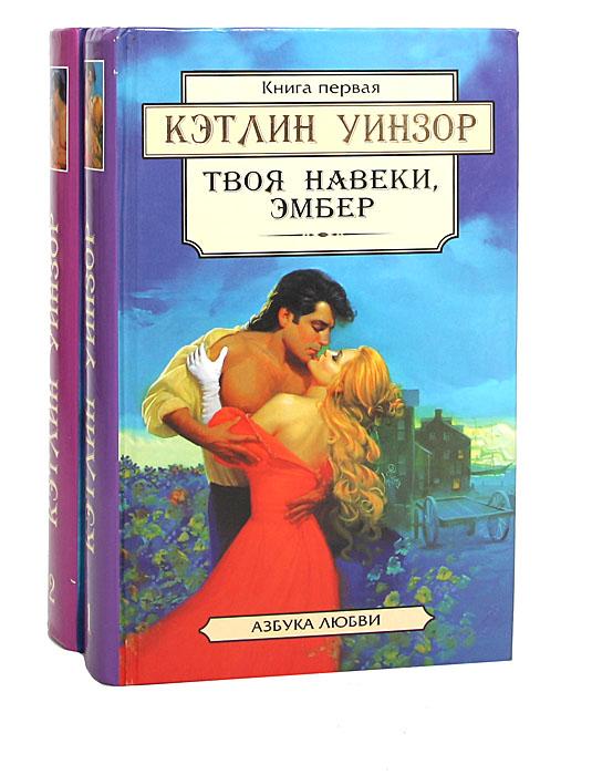 Твоя навеки, Эмбер (комплект из 2 книг)