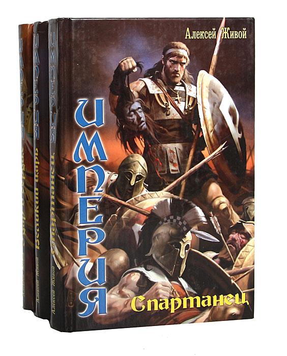Империя (комплект из 3 книг)