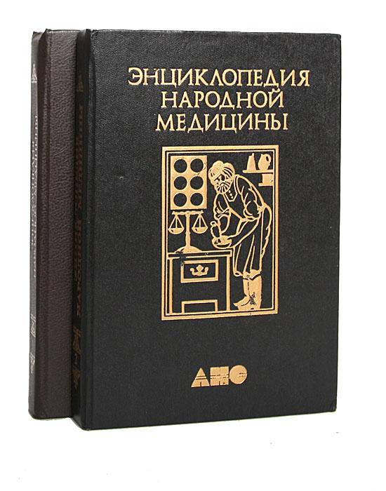 Энциклопедия народной медицины (комплект из 2 книг)