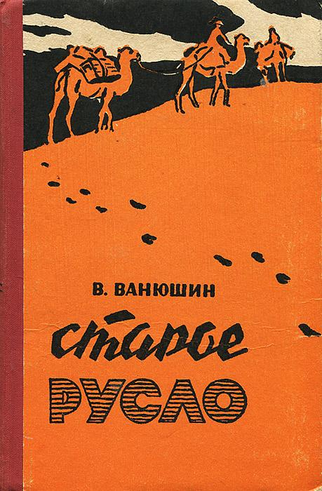 Старое русло791504Вашему вниманию предлагается книга В.Ванюшина Старое русло.