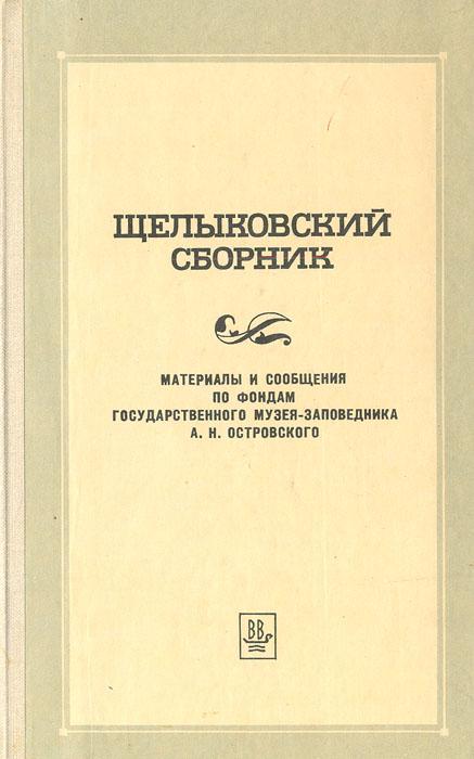Щелыковский сборник (Материалы и сообщения по фондам государственного Музея-заповедника А. Н. Островского)