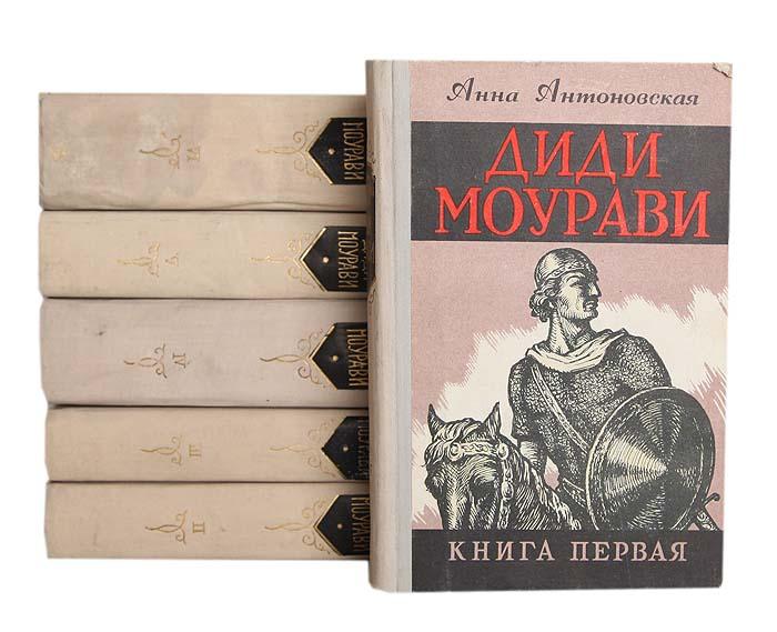 Диди Моурави (комплект из 6 книг)