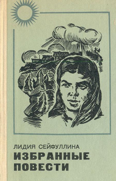 Лидия Сейфуллина. Избранные повести