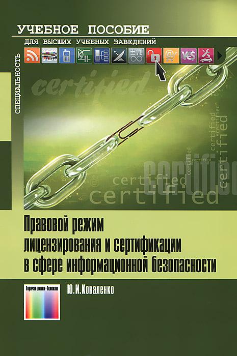 Правовой режим лицензирования и сертификации в сфере информационной безопасности