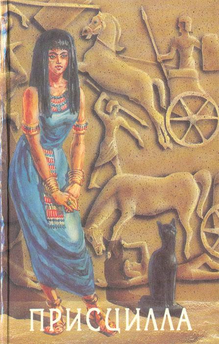 Присцилла из Александрии. Казнь египетская. Танцовщица