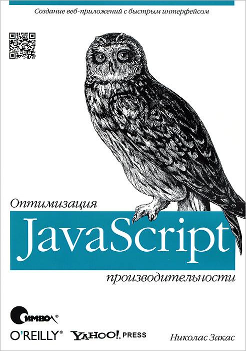 JavaScript. ����������� ������������������