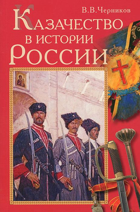 Казачество в истории России ( 978-5-8112-4652-6 )