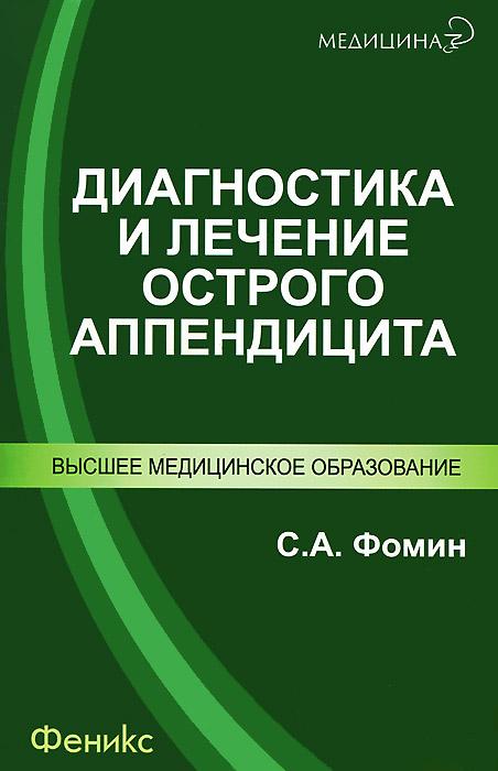 Диагностика и лечение острого аппендицита ( 978-5-222-20047-6 )