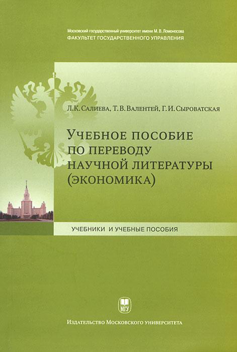 Учебное пособие по переводу научной литературы (экономика)