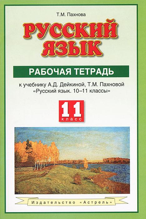 Русский язык. 11 класс. Рабочая тетрадь ( 978-5-271-44591-0 )