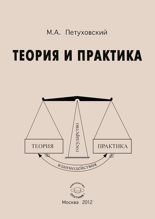 Теория и практика ( 978-5-9973-1694-5 )
