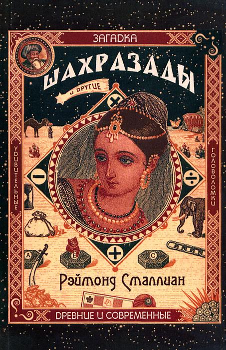 Загадка Шахразады и другие удивительные древние и современные головоломки