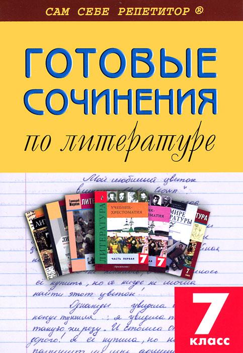 Готовые сочинения по литературе. 7 класс