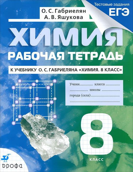 Тетрадь химия 8 рабочая решебник класс а.в.яшукова о.с.габриелян