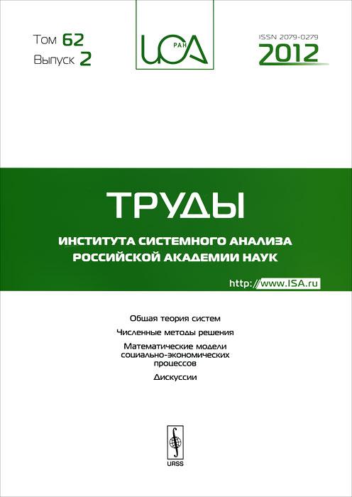 Труды института системного анализа Российской академии наук. Том 62. Выпуск 2