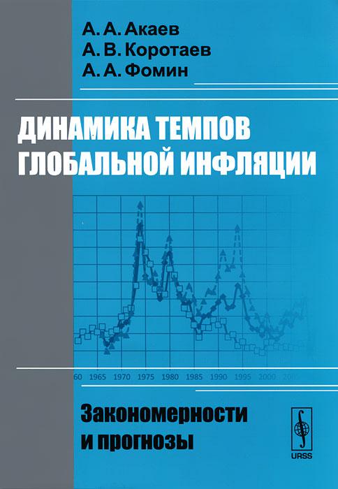 Динамика темпов глобальной инфляции. Закономерности и прогнозы. А. А. Акаев, А. В. Коротаев, А. А. Фомин