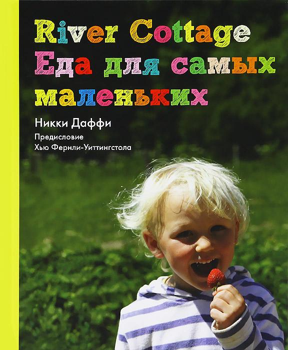 River Cottage. Еда для самых маленьких12296407Эта книга посвящена детскому питанию, но рецепты в ней предназначены и для взрослых. Не думаю, что нужно делать четкое различие между едой для младенца, и для детей постарше и для взрослых. Просто с развитием ребенка блюда постепенно становятся все более изысканными и, возможно, более пряными.