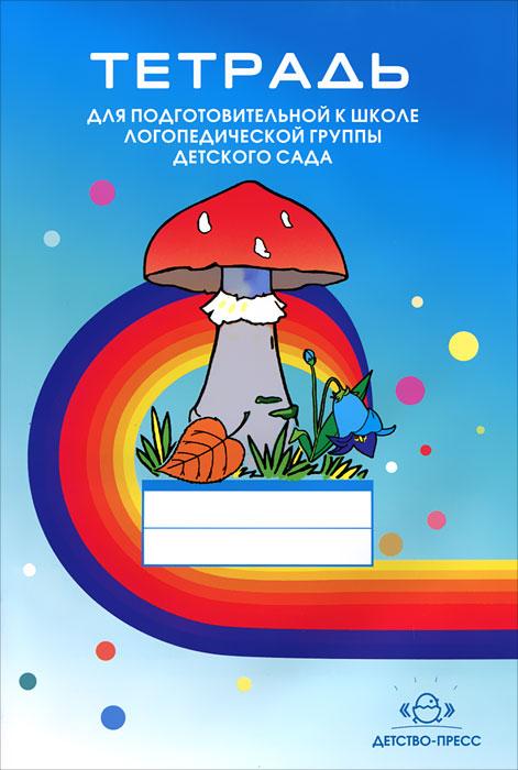 Тетрадь для подготовительной к школе логопедической группы детского сада ( 978-5-89814-822-5 )