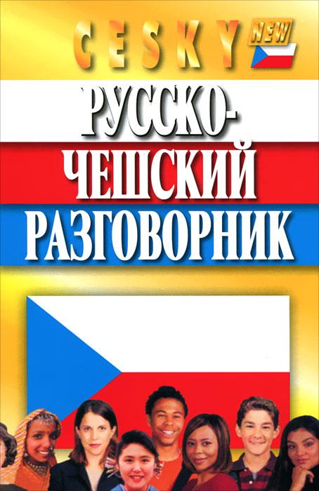 Русско-чешский разговорник ( 978-5-8475-0695-3 )