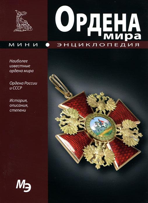 Мини-энциклопедия. Ордена мира
