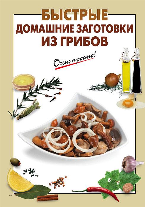 Быстрые домашние заготовки из грибов ( 978-5-699-58351-5 )