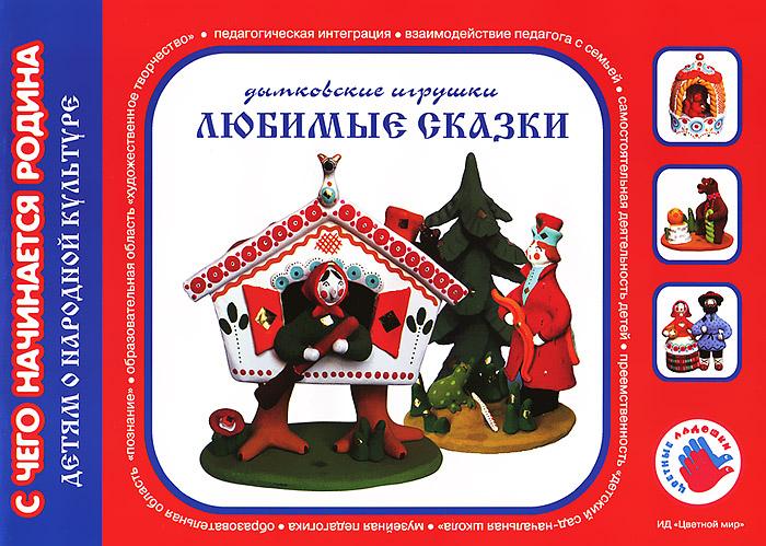 Дымковские игрушки. Любимые сказки ( 978-5-4310-0034-8 )