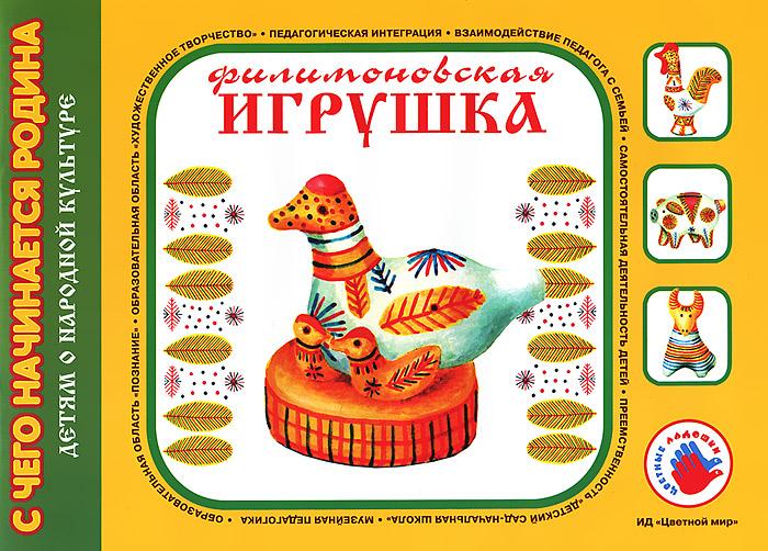 Филимоновская игрушка ( 978-5-4310-0040-9 )