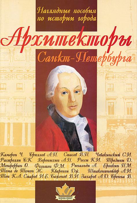 Архитекторы Санкт-Петербурга. Набор плакатов