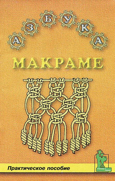 Азбука макраме ( 5-7931-0035-0 )