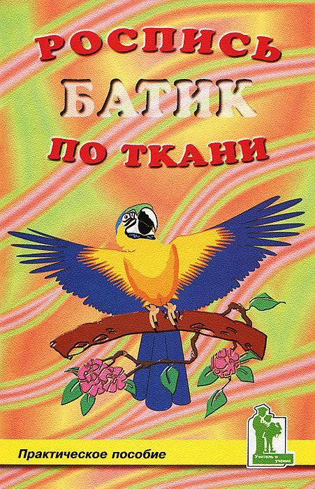Роспись по ткани. Батик ( 5-7931-0074-1 )