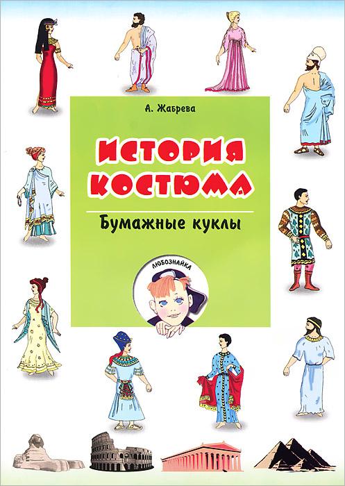 История костюма. Бумажные куклы ( 5-7931-0089-X )