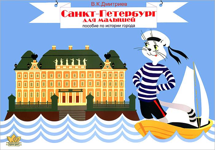 Санкт-Петербург для малышей ( 978-5-7931-0628-3 )