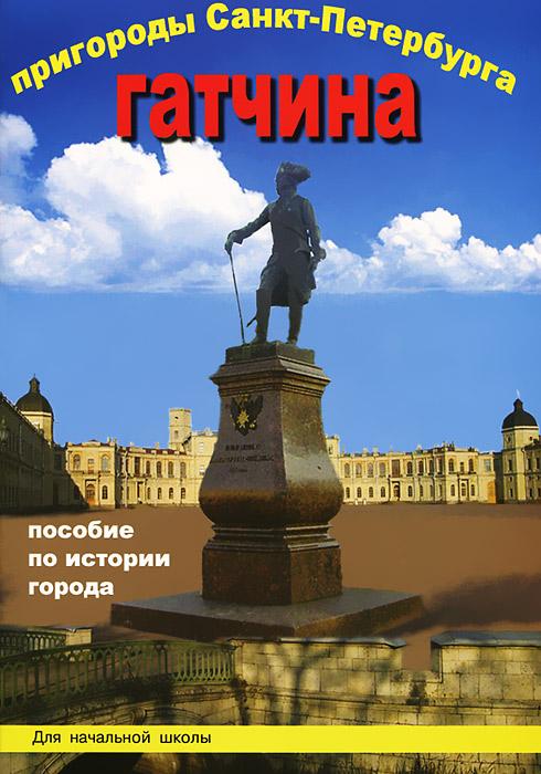 Пригороды Санкт-Петербурга. Гатчина. Пособие по истории города с вопросами и заданиями для начальной школы ( 978-5-79310-582-8 )