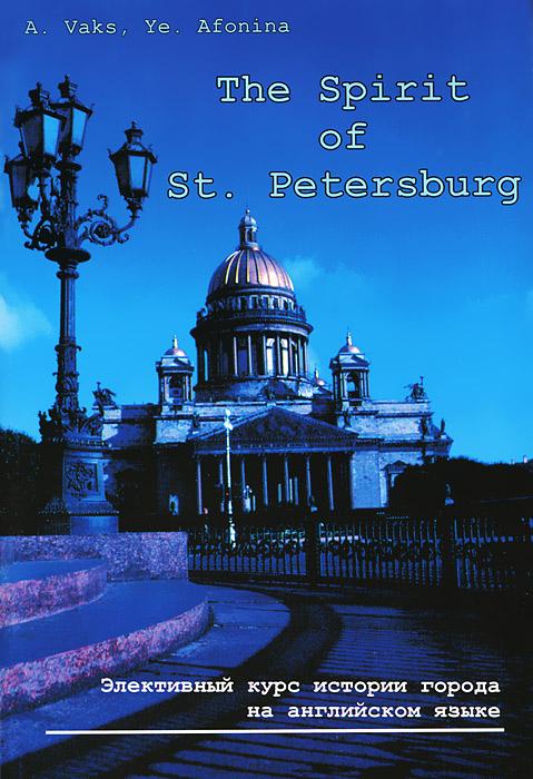 The Spirit of St Petersburg / Дух Санкт-Петербурга