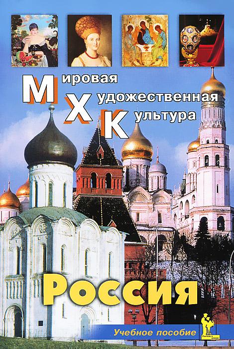 Россия ( 978-5-7931-0593-4 )