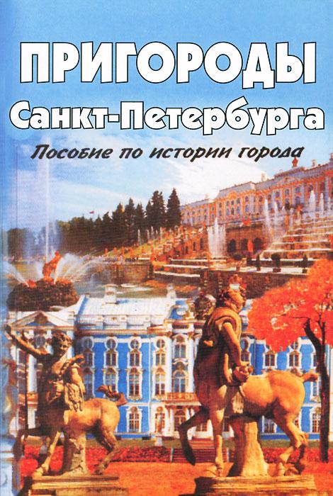 гдз спб пособие по истории города дмитриева
