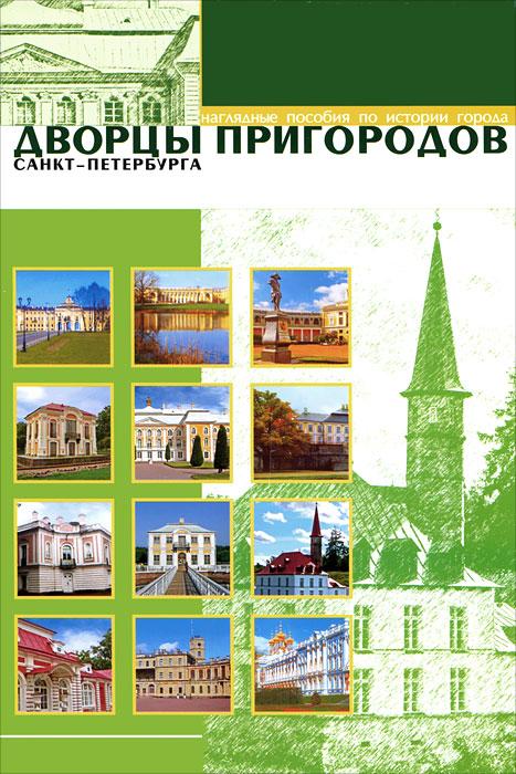 Дворцы пригородов Санкт-Петербурга (набор из 12 карточек)