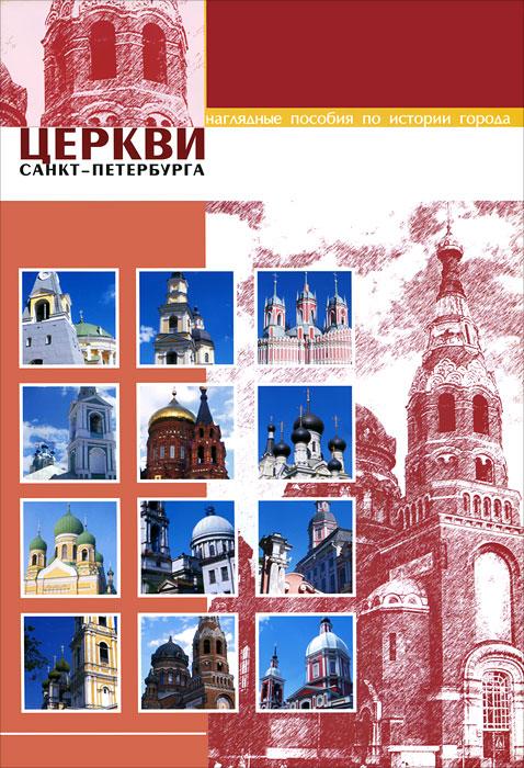 Церкви Санкт-Петербурга (набор из 12 карточек)