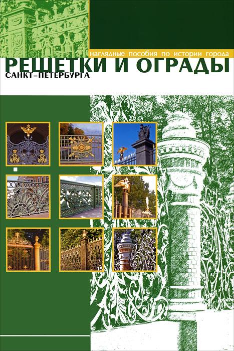 Решетки и ограды Санкт-Петербурга (набор из 12 карточек)