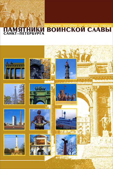Памятники воинской славы Санкт-Петербурга (набор из 12 карточек)