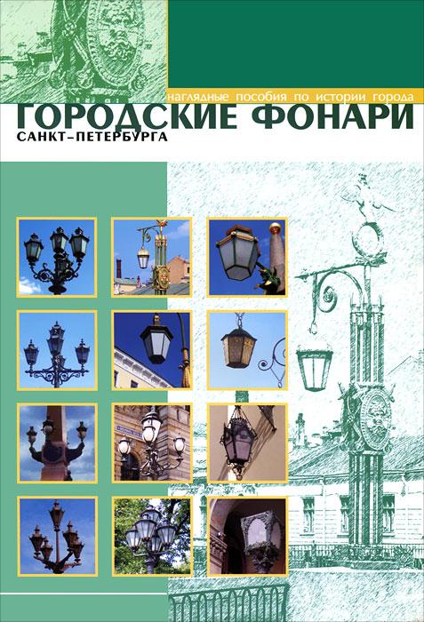 Городские фонари Санкт-Петербурга (набор из 12 карточек)