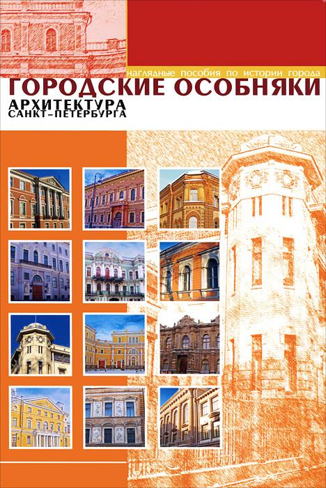 Городские особняки. Архитектура Санкт-Петербурга (набор из 12 карточек)