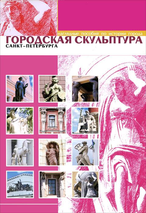 Городская скульптура Санкт-Петербурга (набор из 12 карточек)