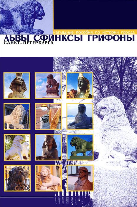 Львы, сфинксы, грифоны Санкт-Петербурга (набор из 12 карточек)